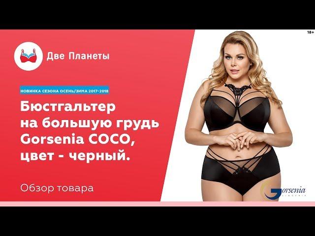 Видео Бюстгальтер GORSENIA К-408, Черный