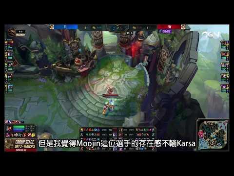 FW vs TL 韓國賽評大讚閃電狼表示:Moojin表現不輸Karsa