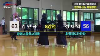 2020년 7단대회 준우승 김민규선수 하이라이트(득점장면)