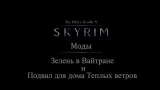 TES 5: Skyrim #Моды - Зелень в Вайтране и Подвал для дома Теплых ветров