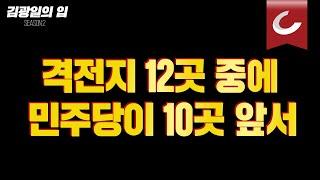 [김광일의 입] 격전지 12곳 중에 민주당이 10곳 앞서