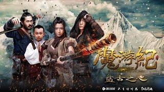 Ma du ký: Bàn cổ chi tâm Tập 5 Thuyết Minh - Bản cổ Chi Tâm magic tour 1 pangu heart 2017 tap 5