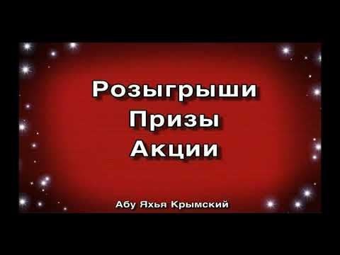 Розыгрыши, призы, акции || Абу Яхья Крымский