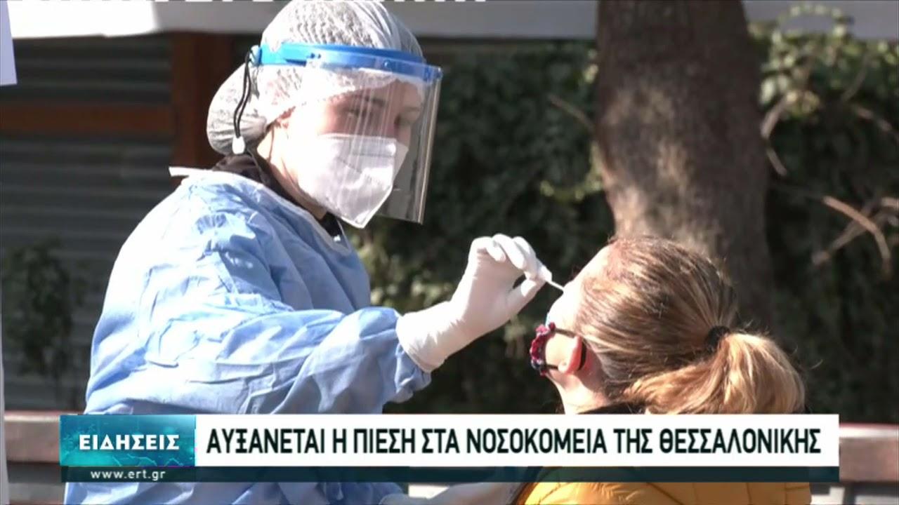 Κορονοϊός: Εκτόξευση κρουσμάτων στη Θεσσαλονίκη   31/03/2021   ΕΡΤ