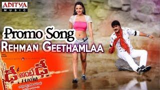Dhee Ante Dhee Telugu Movie Song Trailers | Rehman Geethamlaa Song | Srikanth | Sonia Mann | Chakri