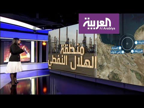 العرب اليوم - شاهد: كيف تبدو خارطة النفط الليبي في الفترة الجارية؟