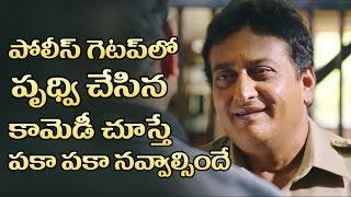 Prudhvi Back to Back Comedy Scenes || Latest Telugu Comedy Scenes || Bhavani HD Movies