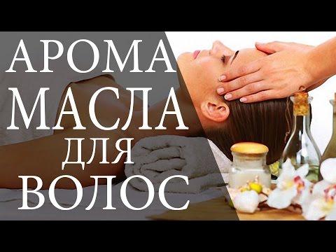 Эфирные масла для сухих волос. Против выпадения волос