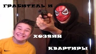 """Грабитель и Хозяин квартиры""