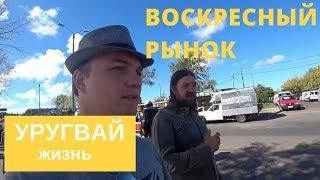 Воскресный рынок в Мальдонадо. Жизнь русских в Уругвае.
