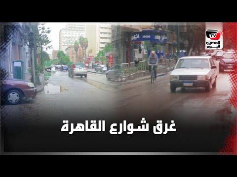 الأمطار تغرق شوارع القاهرة .. وحذر مروري