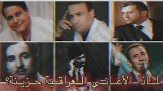 اغاني طرب MP3 لماذا الأغاني العراقية حزينة؟ تحميل MP3