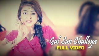 مازيكا Rupali - Gal Sun Challeya | Money Spinner | Latest Punjabi Video 2015 تحميل MP3