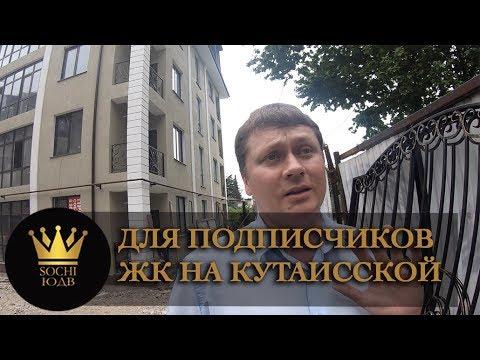 ЖК на Кутаисской
