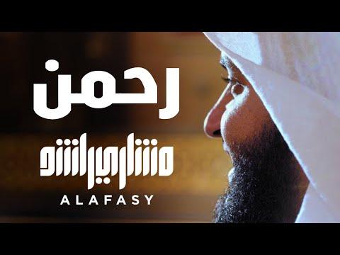 رحمن رحمن  Mishari Rashid Al Afasy - Rahman