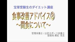 宝塚受験生のダイエット講座〜食事改善アドバイス⑧間食について〜のサムネイル