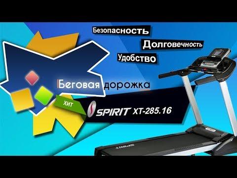 Беговая дорожка Spirit Esprit XT-285.16