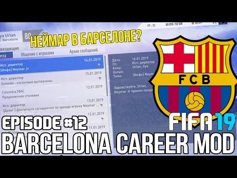 FIFA 19   Карьера тренера за Барселону [#12]   ТРАНСФЕРЫ 2 / НЕЙМАР ВОЗВРАЩАЕТСЯ В БАРСЕЛОНУ !?