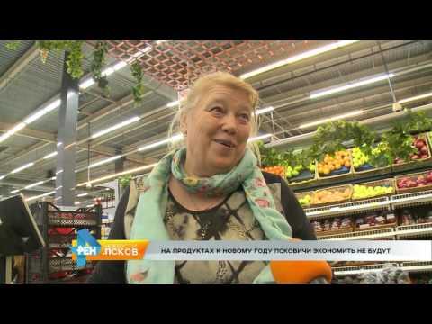 Новости Псков 29.12.2016 # На продуктах к Новом году псковичи экономить не будут