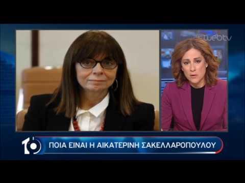 Ποια είναι η Αικατερίνη Σακελλαροπούλου | 15/01/2020 | ΕΡΤ