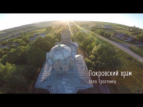 Духовные ключи: Покровский храм с. Тростенец