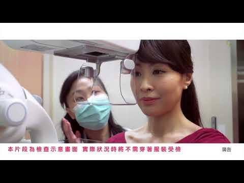 乳癌防治宣導