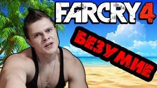 ТЫ ЗНАЕШЬ ЧТО ТАКОЕ РУССКИЙ? - Far Cry 4 - №1?