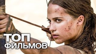 10 ФИЛЬМОВ, ПРОПИТАННЫХ ДУХОМ ПРИКЛЮЧЕНИЙ!