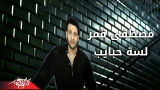 تحميل و مشاهدة Lesa Habaib - Moustafa Amar لسه حبايب - مصطفى قمر MP3