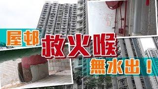 東方日報A1:救火喉斷水 消防罔顧居民生死