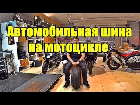 Автомобильная шина на мотоцикле. Эксперимент. видео