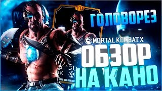 ОБЗОР НА КАНО ГОЛОВОРЕЗ || MORTAL KOMBAT X MOBILE