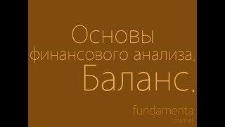 Основы финансового анализа. Баланс.