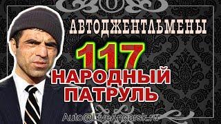 Народный Патруль 117 АВТОДЖЕНТЛЬМЕНЫ