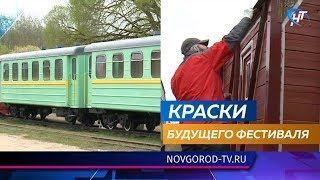 В Тесово-Нетыльском готовят железнодорожную технику к военно-историческому фестивалю «Забытый подвиг»