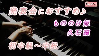 ピアノ生演奏もののけ姫 ♫ 久石譲/Princess MononokeJoe Hisaishi