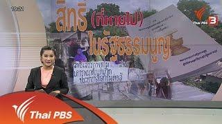 วาระประเทศไทย สิทธิ์ (ที่หายไป) ในรัฐธรรมนูญ