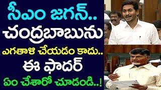 AP CM Jagan Vs Chandrababu Naidu, Andhra Pradesh Assembly