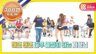 (Weekly Idol EP.261) Ugly dance battle, King EunkwangvsYuju