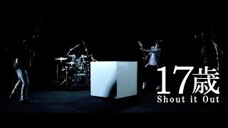 Shout it Out 「17歳」