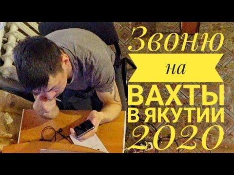 Звоню на вахты якутии//работа 2020//Якутия