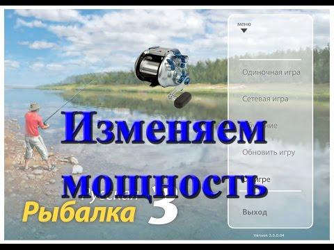 Русская Рыбалка 3.0 Offline - Изменяем катушки