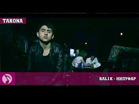 RaL1K - Нилуфар ту дига буди (2016)