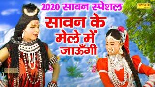 2020 के सावन स्पेशल शिव गोरा भजन | सावन के मेले में जाउंगी | Sawan Ke Mele Me Jaungi | Shiv Bhajan - Download this Video in MP3, M4A, WEBM, MP4, 3GP