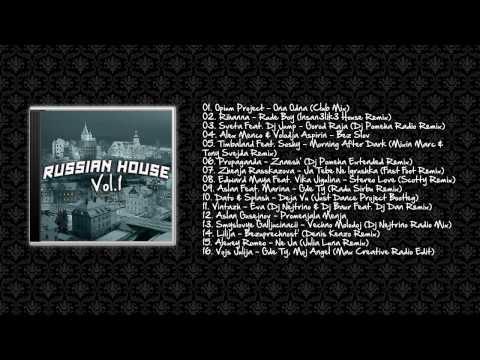 03. Sveta Feat. Dj Jump - Gorod Raja (Dj Pomeha Radio Remix) [Russian House Vol.1] [HD]
