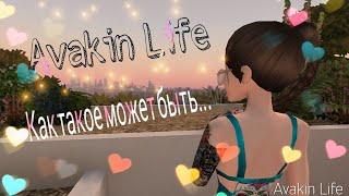 """Клип в Avakin Life """"Как такое может быть"""""""