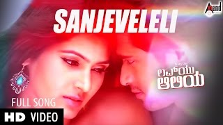 Sanjeveleli Official Video Song