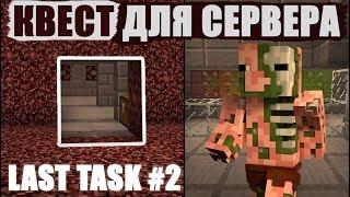 Last Task 3.0 #2 - КВЕСТ ДЛЯ ВСЕГО СЕРВЕРА и Маузер попал в ЛОВУШКУ! ЭРА 2