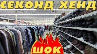 Американский Секонд Хенд Самый Подробный Обзор 2 (Thrift Shop)