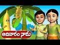 Adivaram Nadu Arati Molichinadi  Telugu Rhyme - 3D Animation Telugu Rhymes for Children